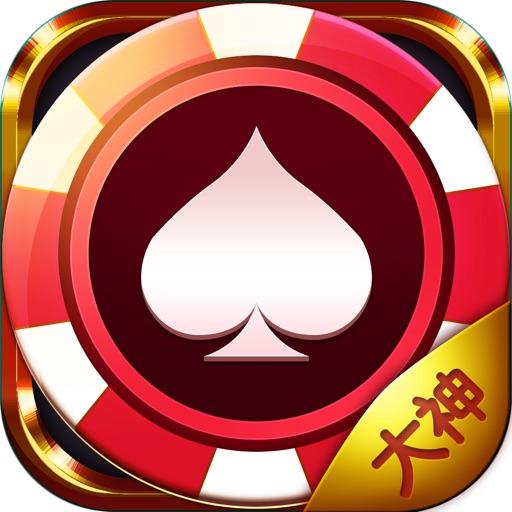 大神扑克-全民欢乐
