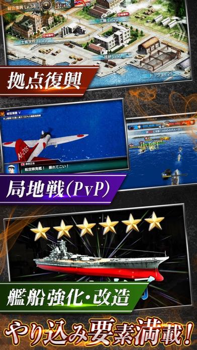 蒼焔の艦隊のスクリーンショット4