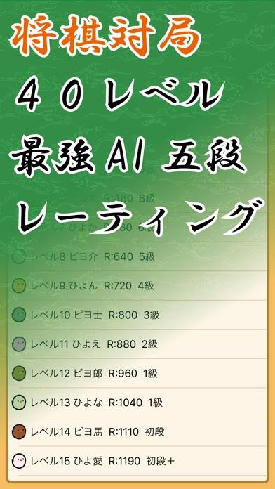 ぴよ将棋スクリーンショット3