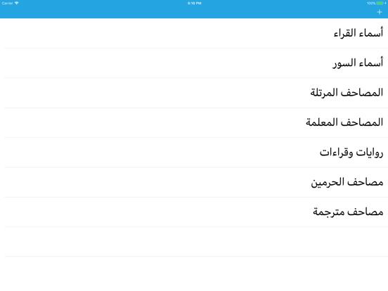 مكتبة القران الكريم screenshot 6