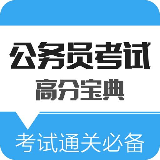 公考题库-公务员国考事业单位考试必备