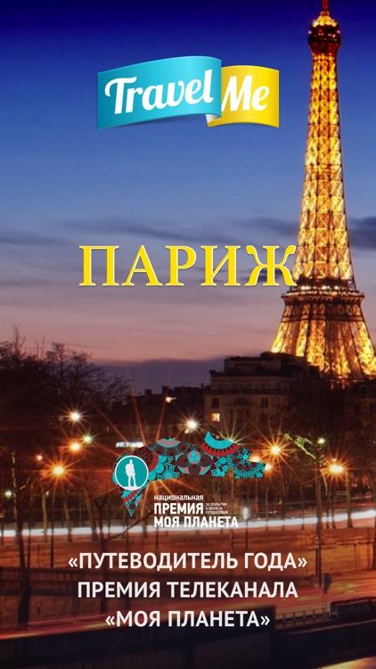 Аудиогид по Парижу PRO