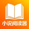 小说阅读器-小说大全阅读看书软件