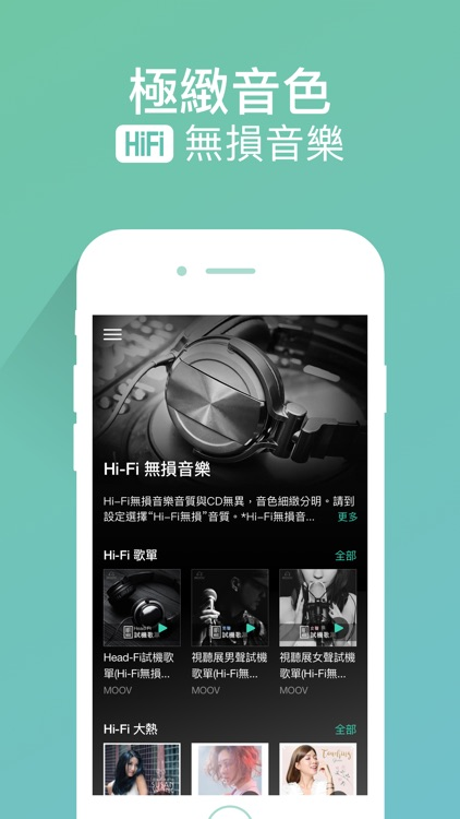MOOV 音樂 screenshot-3