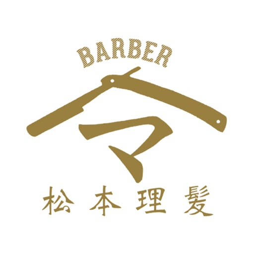 BARBER 松本理髪