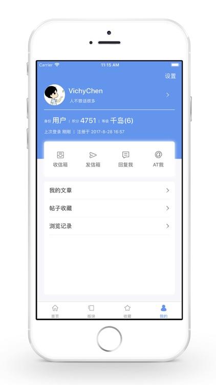 水木社区 - 天天水木 screenshot-4