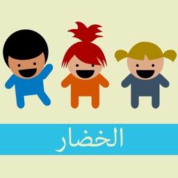 الخضار | العربية
