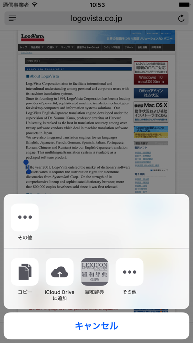 研究社 羅和辞典 改訂版のおすすめ画像5