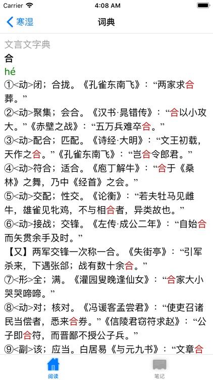 温病条辨【有声典籍 文白对照】 screenshot-3