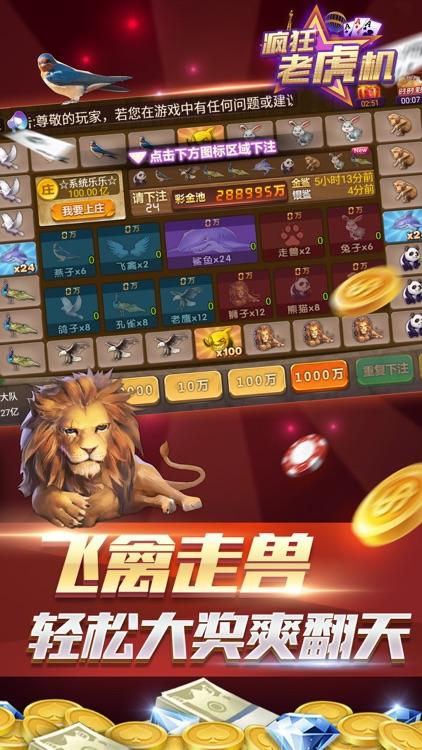 疯狂老虎机—街机真人老虎机扑克游戏 screenshot-3