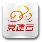 党建云 icon
