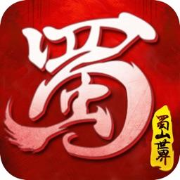 蜀山世界-最新热门网游手游
