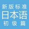 新版標準日本語 初級