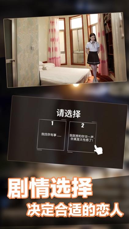 恋爱进行时:心动女生 screenshot-4