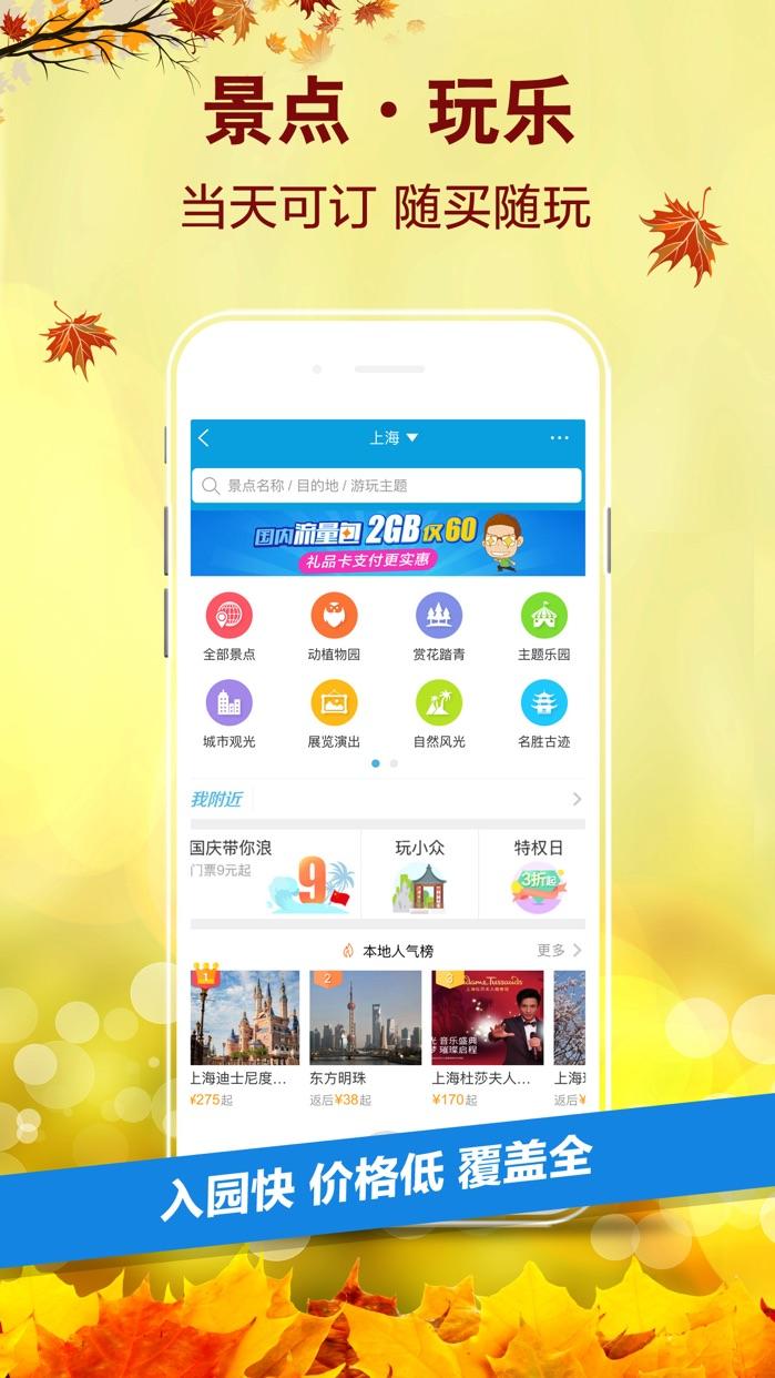 携程旅行-酒店、机票、火车票预订助手 Screenshot