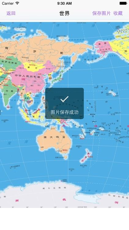 世界政区地图-外交部专用6340张高清地图 screenshot-4