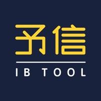 予信IBTool