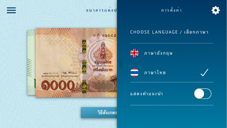 Thai Banknotes screenshot-3