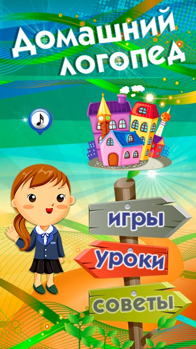 Домашний логопед для детей