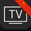 电视节目 中国 TV (CN)
