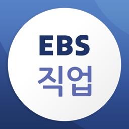 EBS 직업