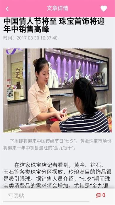 湖北珠宝网 screenshot four