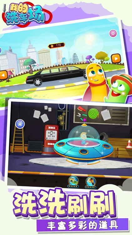模拟经营游戏 - 管理洗车公司(洗汽车游戏) screenshot-0