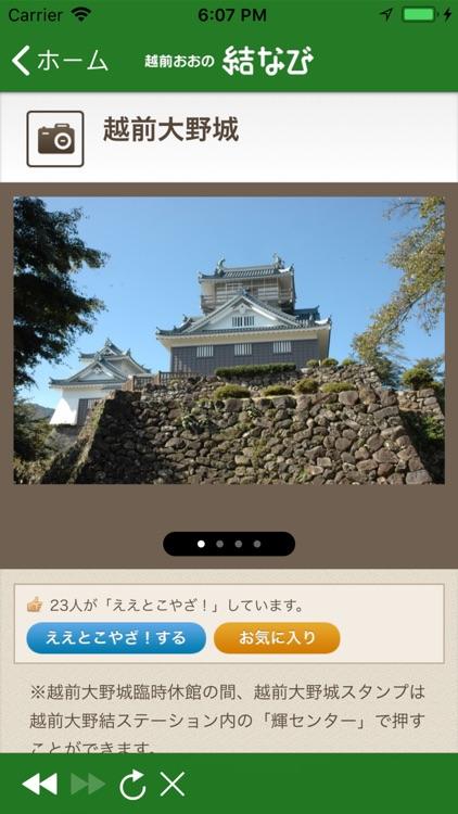 越前おおの観光ナビゲーション 結なび screenshot-3