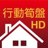 中原地產 - 行動筍盤HD