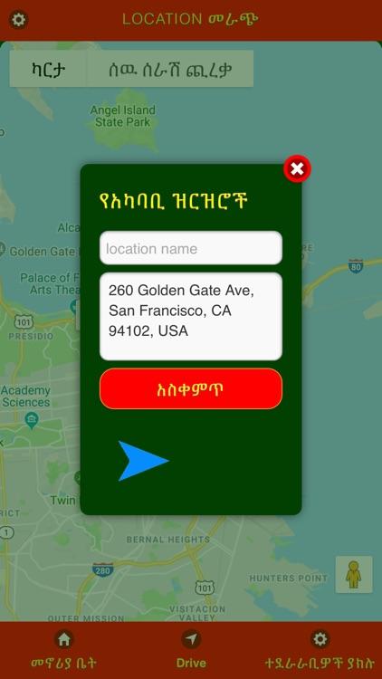 Amharic Maps screenshot-6