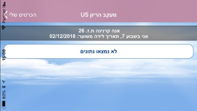 מעקב הריון Screenshot 5