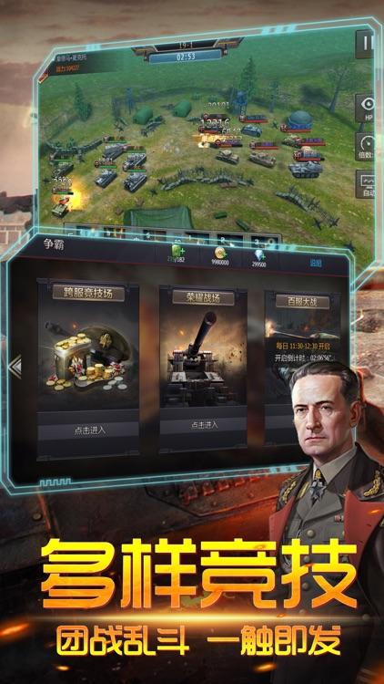 战甲突击-疯狂坦克大作战策略军事游戏 screenshot-3