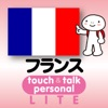 指さし会話フランス touch&talk 【PV】 LITE