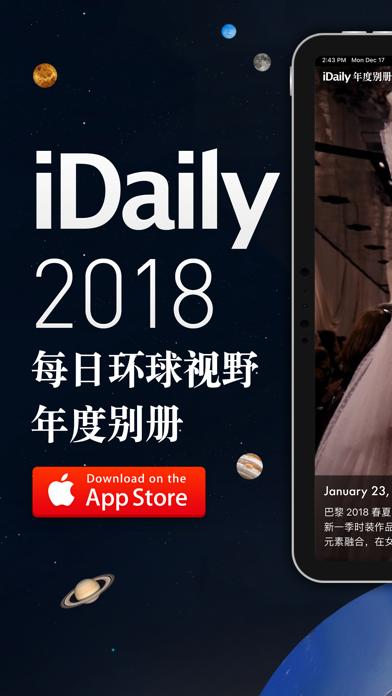 iDaily · 2018 年度别册のおすすめ画像1