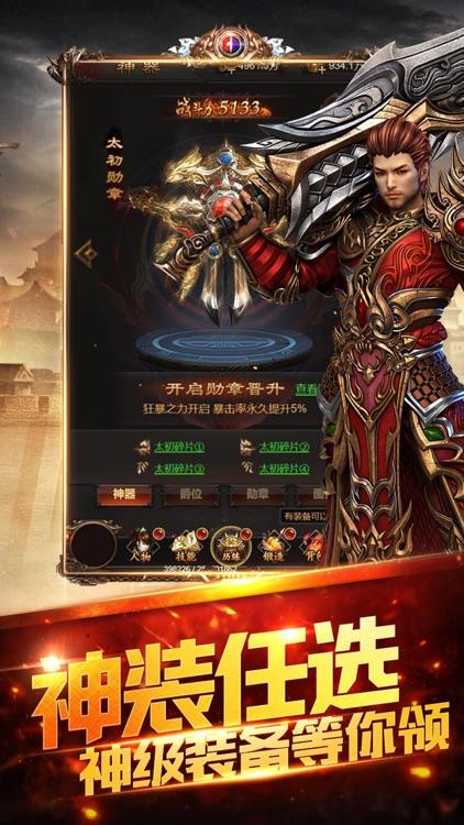 微端传奇 - 经典角色扮演游戏 screenshot-5