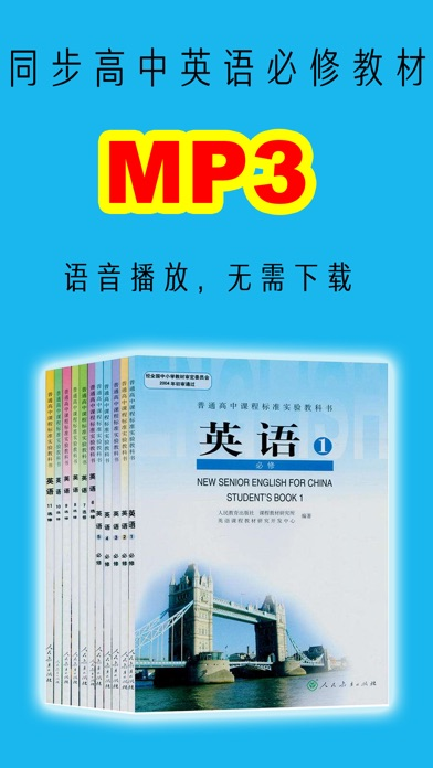 高中英语MP3高一必修1必修2 - 读书派出品 screenshot 1