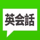 英会話フレーズ・英語リスニング icon