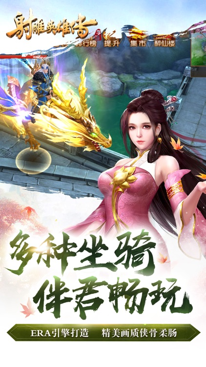 射雕英雄传2 screenshot-4