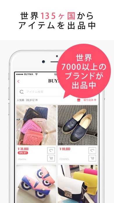BUYMA(バイマ) - 海外ファッション通販アプリのスクリーンショット2