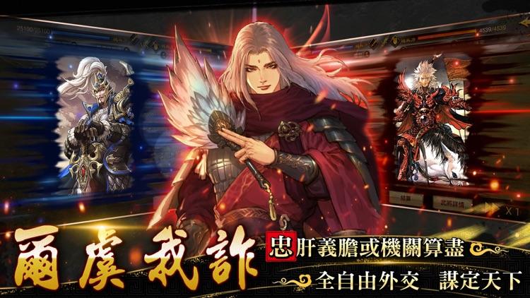 率土之濱 - 地表最強爭霸錦標賽 screenshot-3