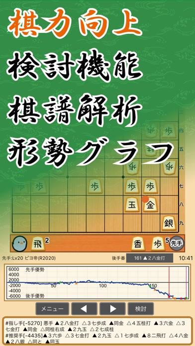 ぴよ将棋スクリーンショット4
