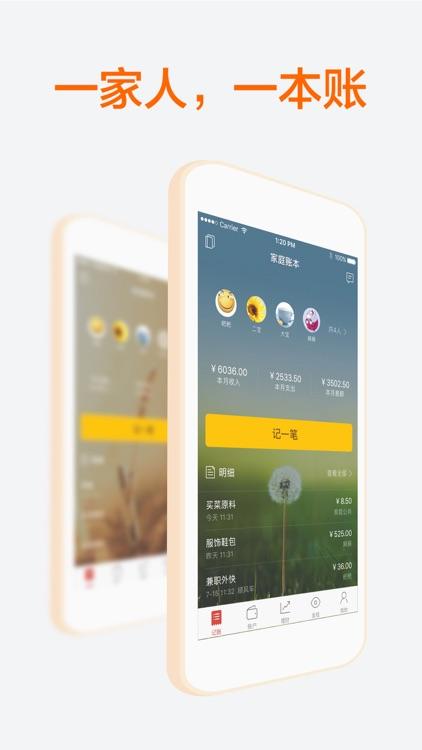 挖财记账-手机快速记账本 screenshot-3