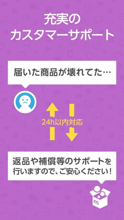 フリマアプリ-メルカリ フリマでかんたんショッピング screenshot-4