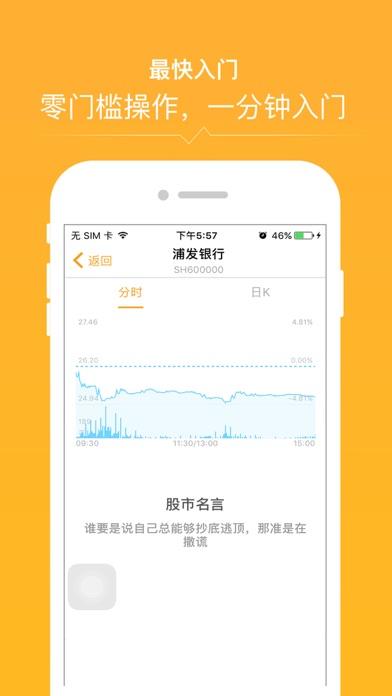 A股之王(融资版) - 全历史大数据沙盘演练 screenshot three