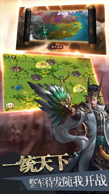 策略大将军:挂机策略三国手游 screenshot-4