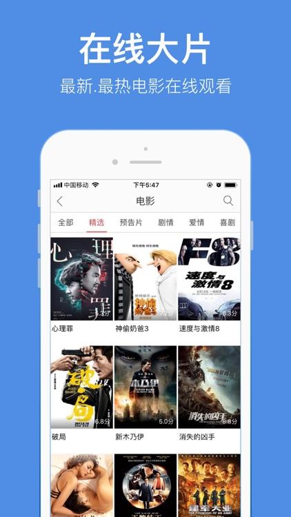 今日影视大全-电影电视剧视频播放器 screenshot-4