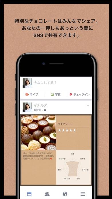 THE Chocolate Tasting Noteのスクリーンショット5