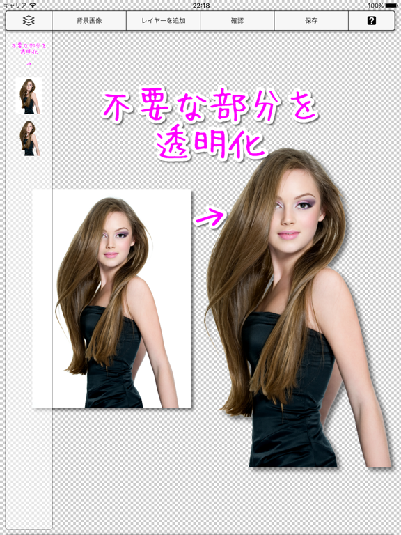 合成写真 PhotoLayers for iPad プロ版のおすすめ画像2