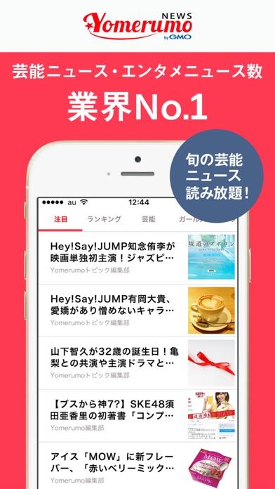 Yomerumo News(ヨメルモニュース) / 芸能、エンタメの話題まとめ読みのスクリーンショット1