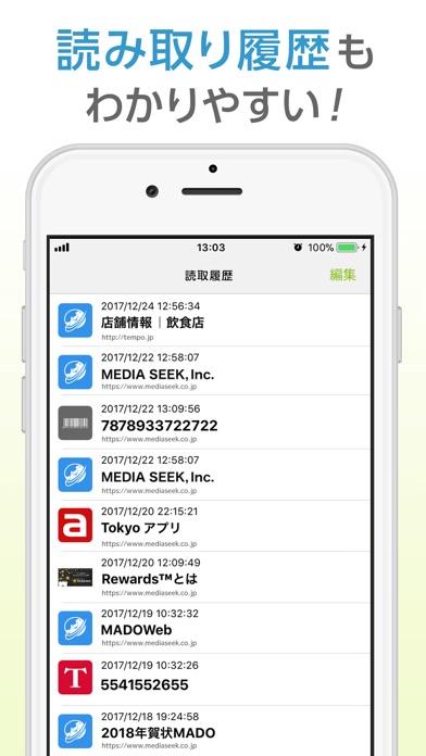 QRコードリーダー・バーコードリーダー-ア... screenshot1